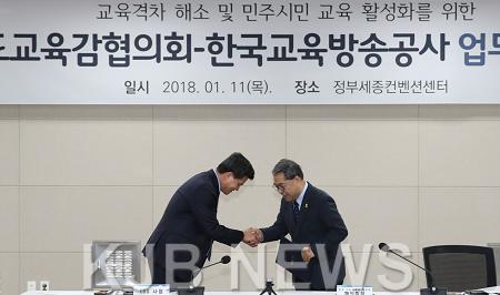 전국시도교육감협의회 1월 총회 (11).png
