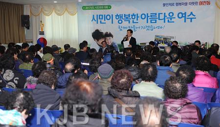 1-2. 2017년 시민과의 대화(여천동).png