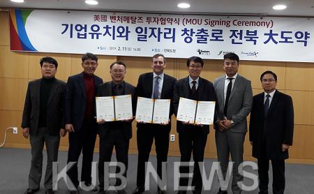 전북도-외투기업 벤처메탈즈 투자협약 체결.png
